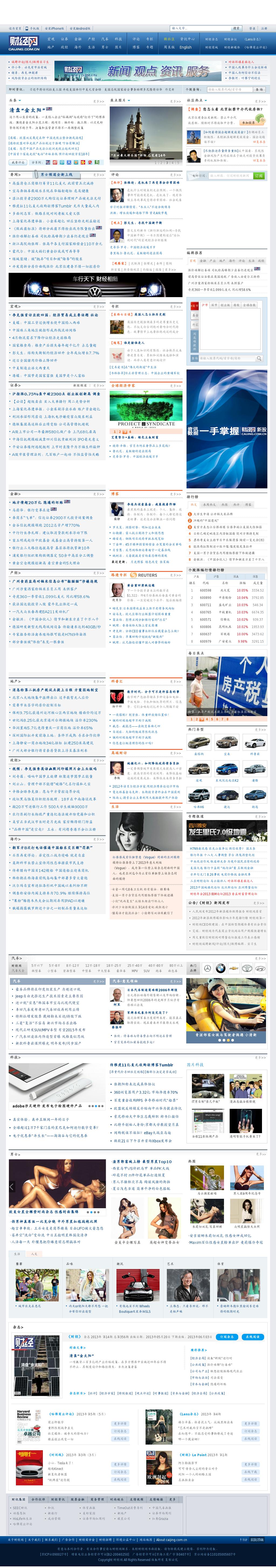 Caijing at Tuesday May 21, 2013, 12:03 a.m. UTC