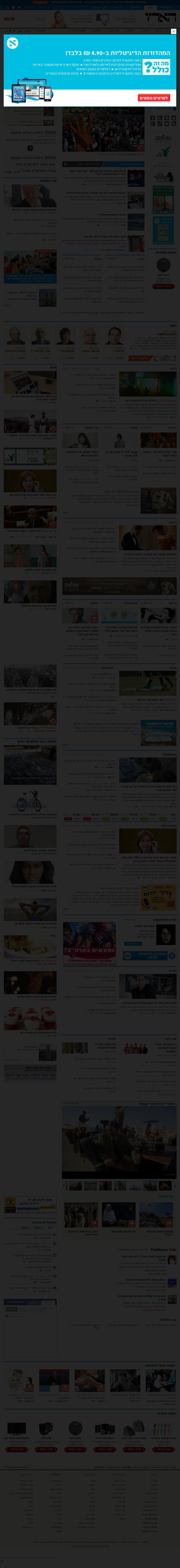 Haaretz at Sunday Sept. 1, 2013, 9:08 p.m. UTC