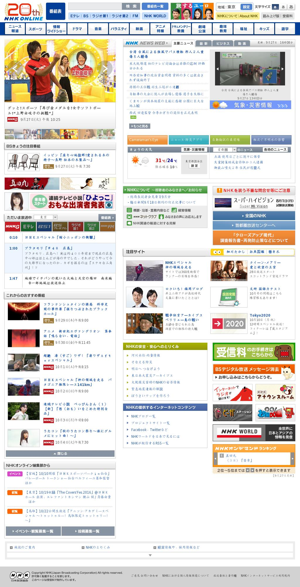 NHK Online at Tuesday Sept. 27, 2016, 4:12 p.m. UTC