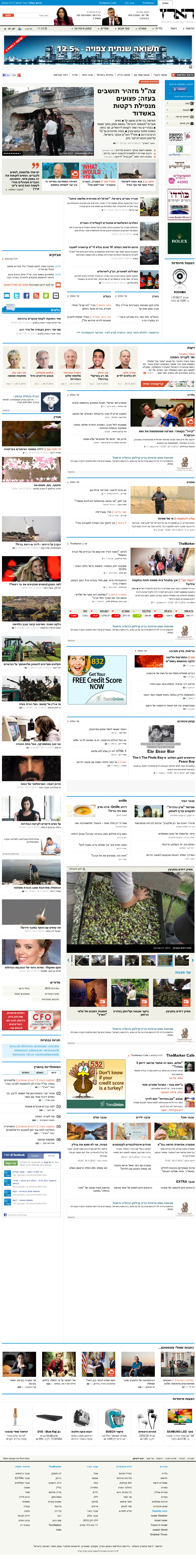 Haaretz at Tuesday Nov. 20, 2012, 3:11 p.m. UTC