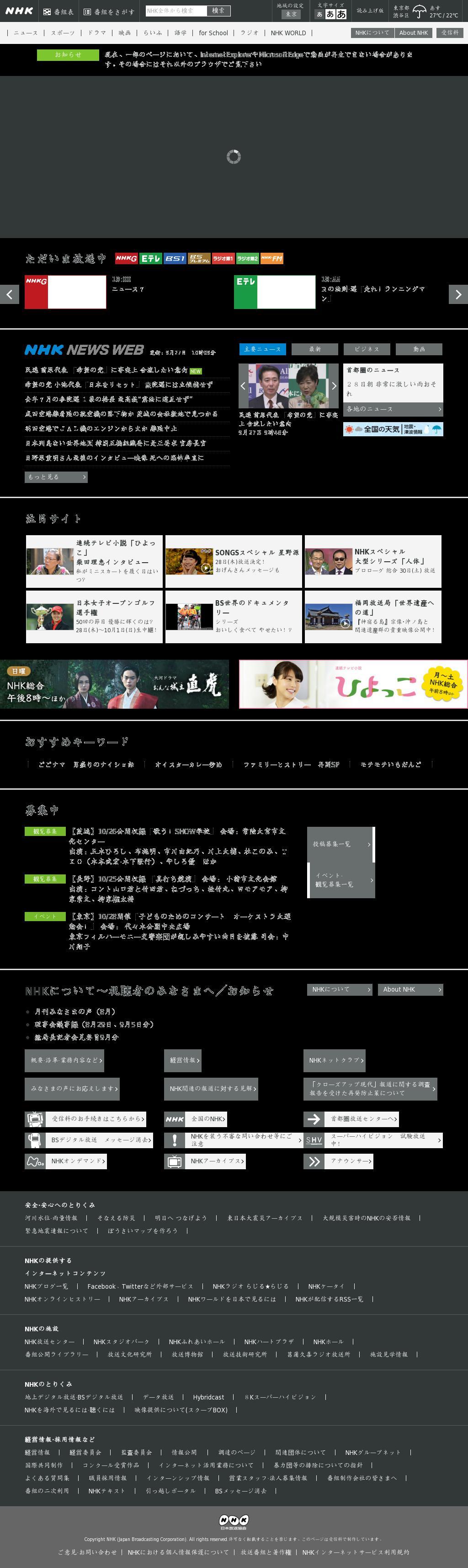 NHK Online at Wednesday Sept. 27, 2017, 10:15 a.m. UTC