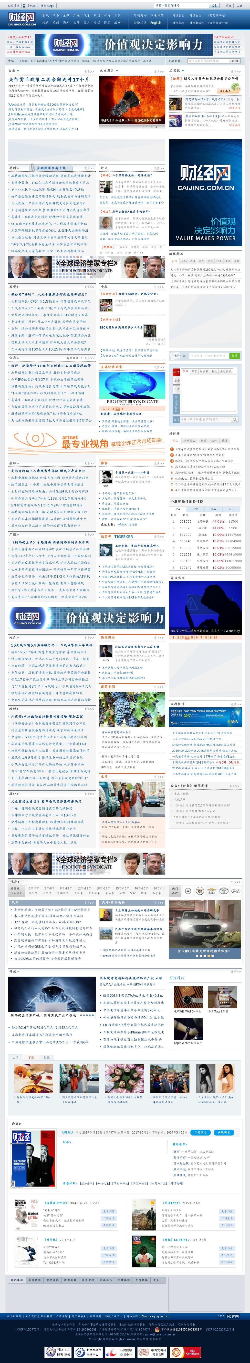 Caijing at Thursday June 1, 2017, 4:02 p.m. UTC