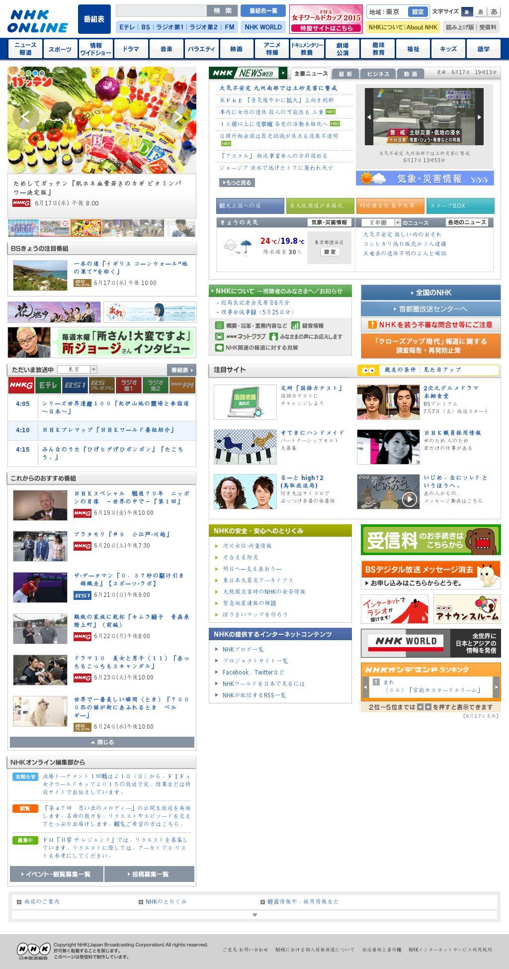 NHK Online at Wednesday June 17, 2015, 7:16 p.m. UTC