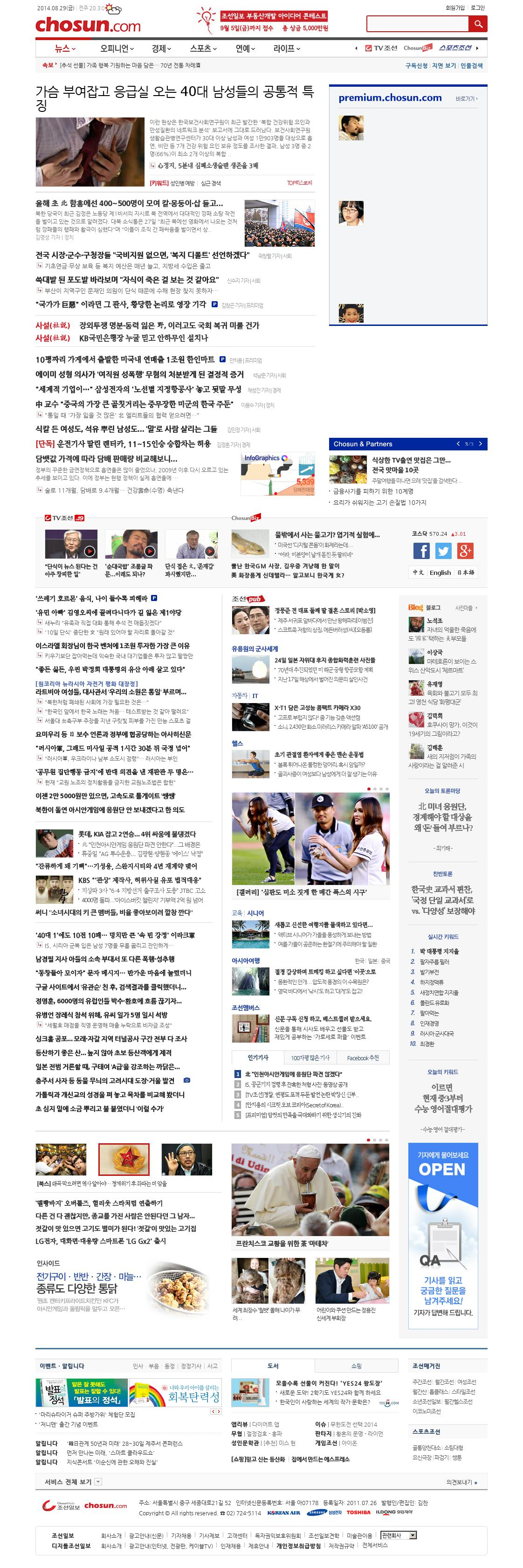 chosun.com at Thursday Aug. 28, 2014, 10:02 p.m. UTC