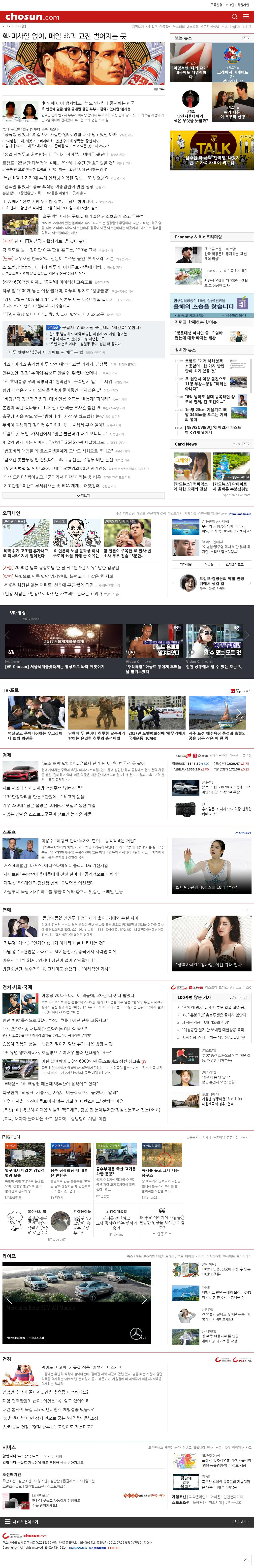 chosun.com at Saturday Oct. 7, 2017, 11:01 p.m. UTC