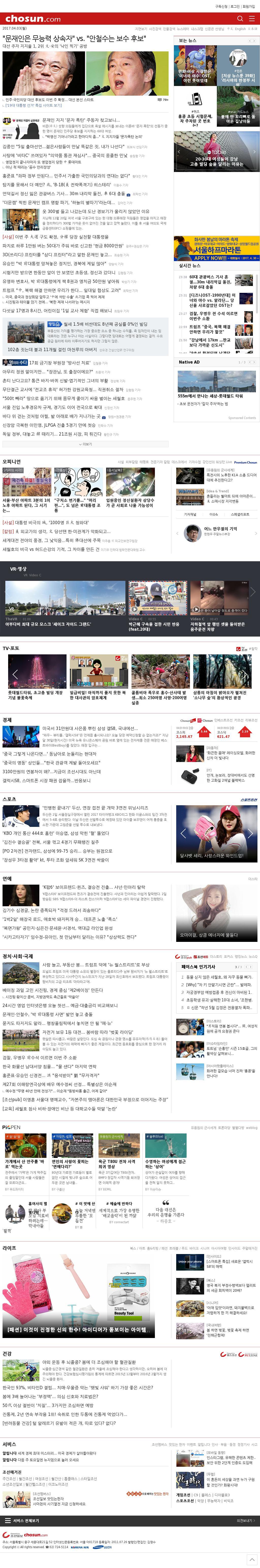 chosun.com at Monday April 3, 2017, 12:03 a.m. UTC