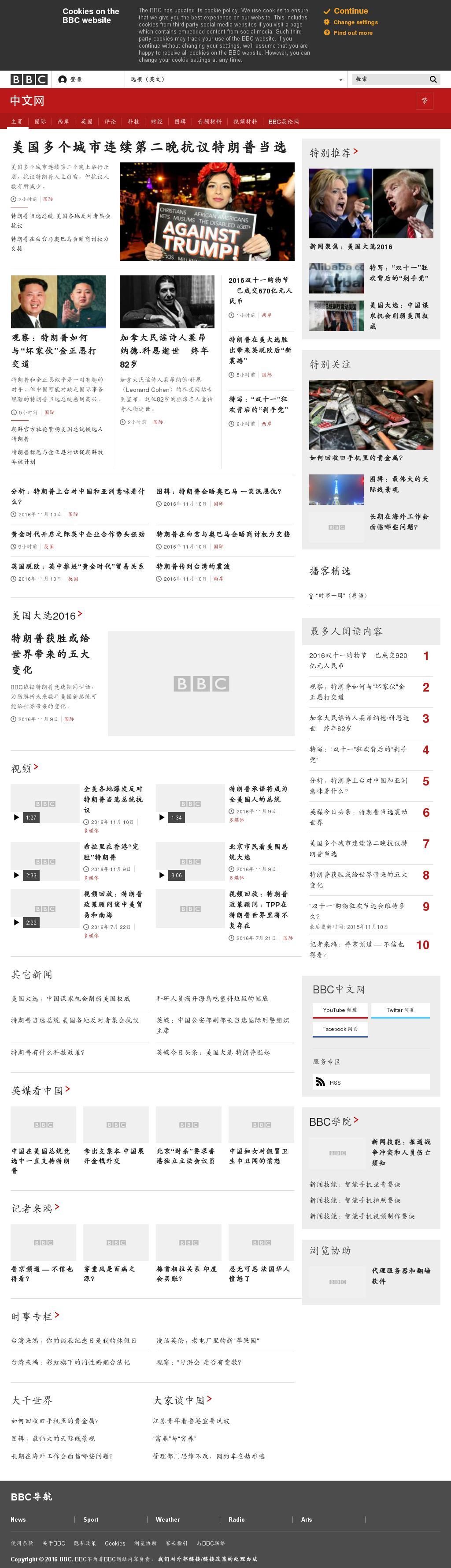 BBC (Chinese) at Friday Nov. 11, 2016, 9 a.m. UTC