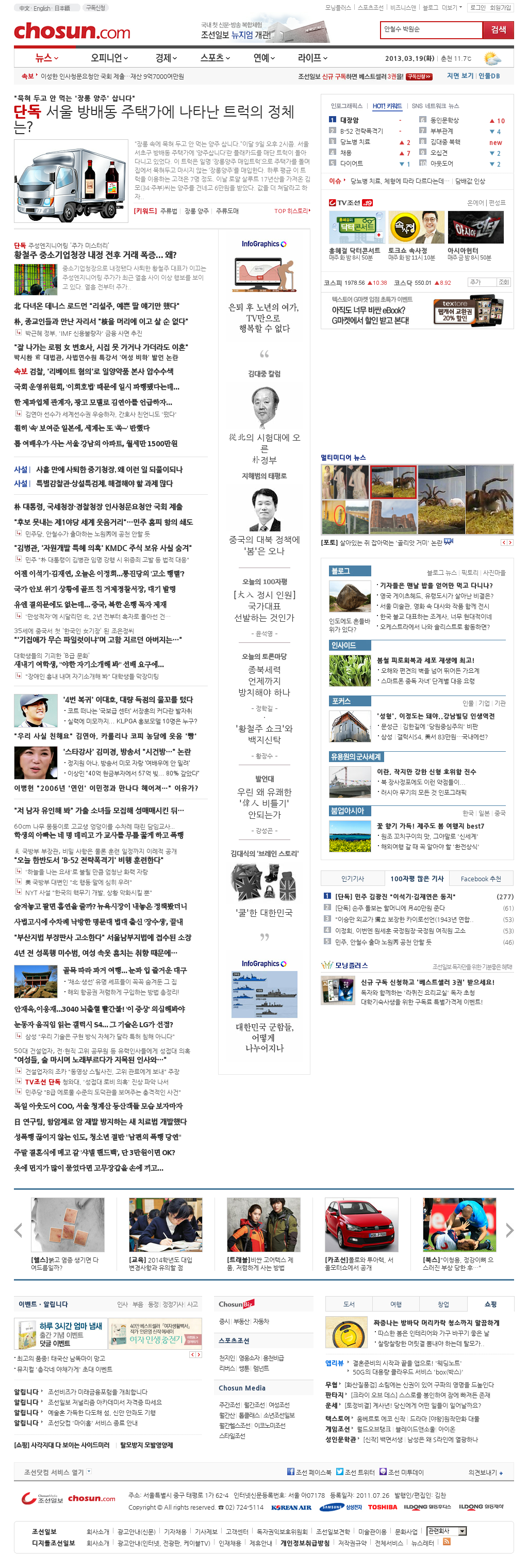 chosun.com at Tuesday March 19, 2013, 10:04 a.m. UTC