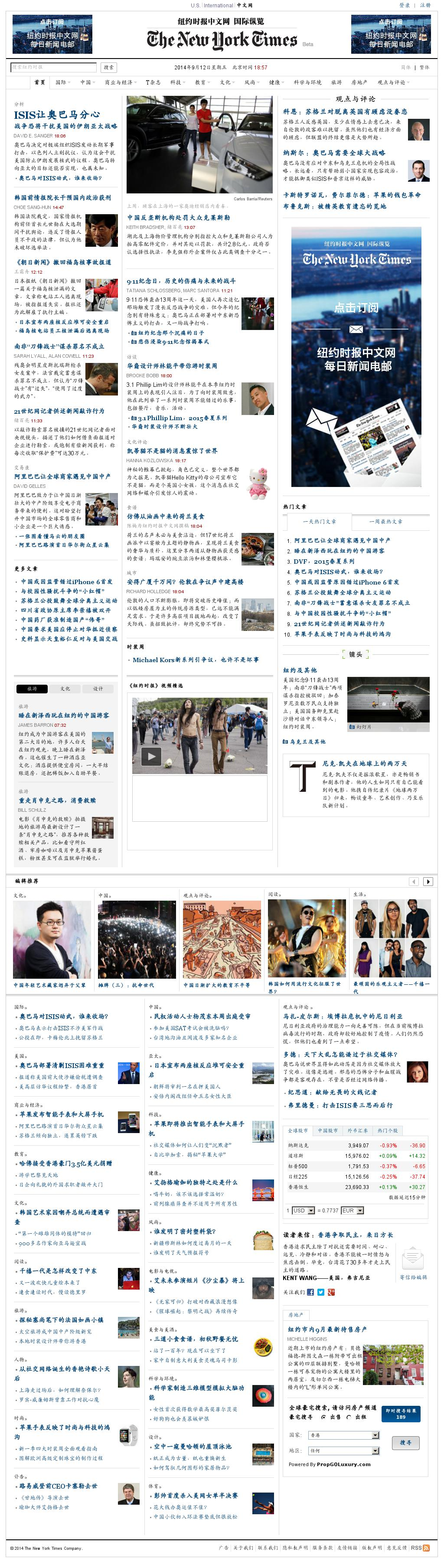 The New York Times (Chinese) at Friday Sept. 12, 2014, 8:13 p.m. UTC