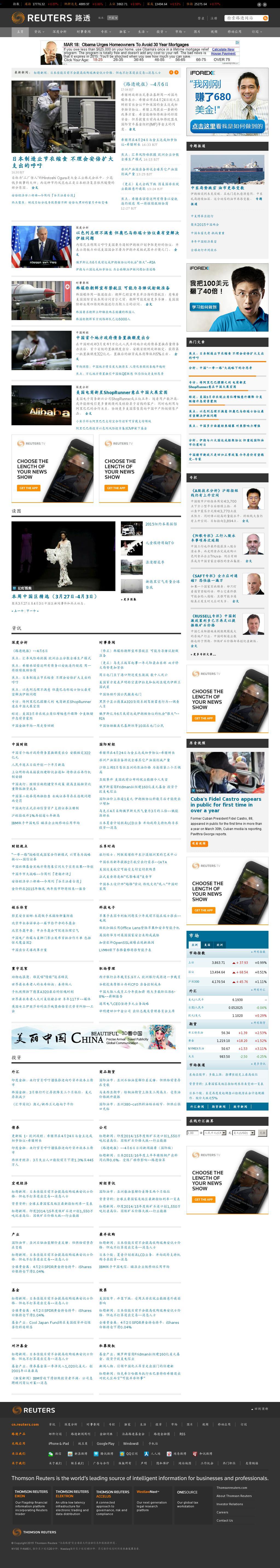 Reuters (Chinese) at Monday April 6, 2015, 2:18 p.m. UTC