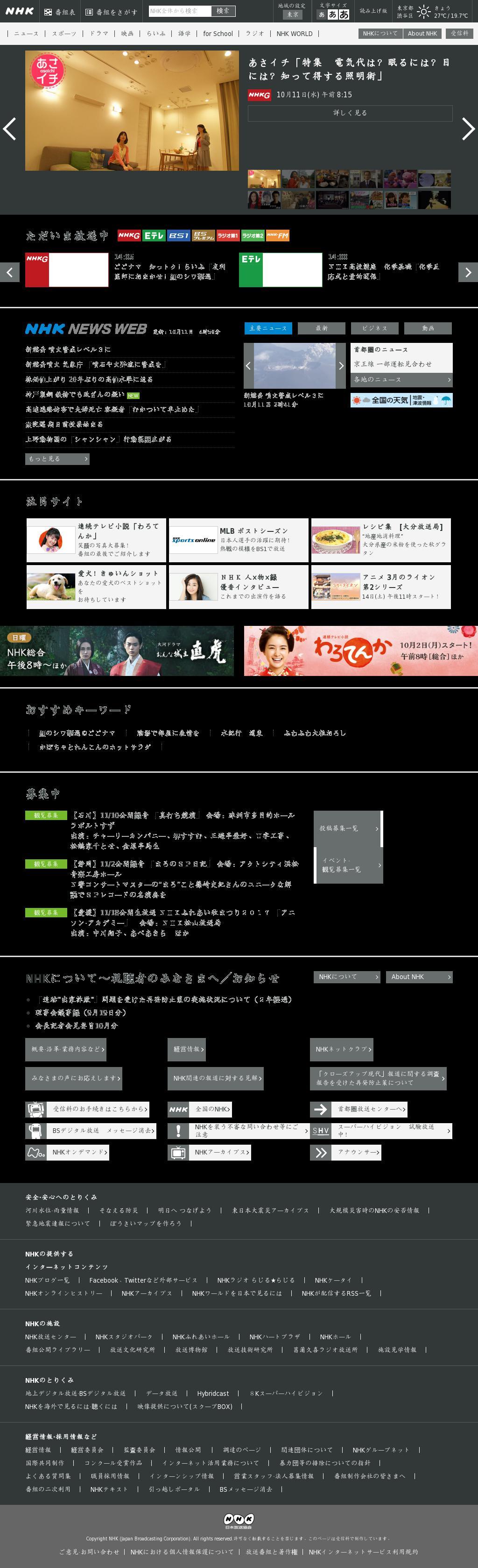 NHK Online at Wednesday Oct. 11, 2017, 5:09 a.m. UTC