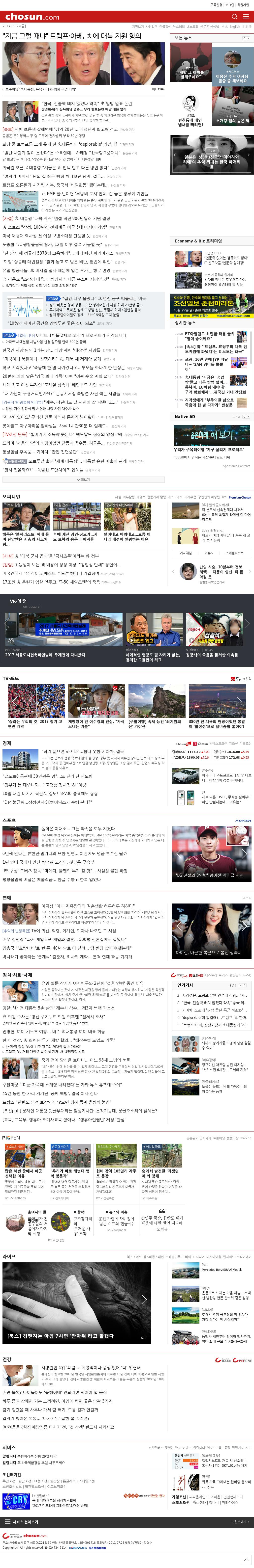 chosun.com at Friday Sept. 22, 2017, 7 a.m. UTC