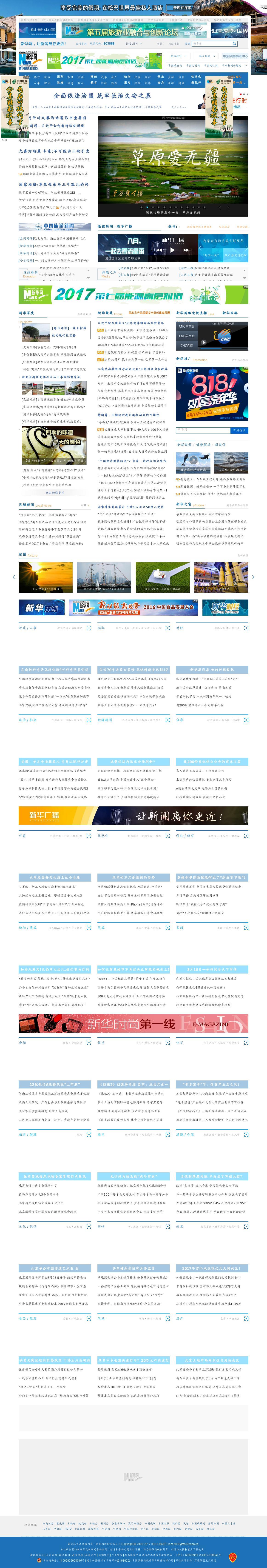 Xinhua at Saturday Aug. 12, 2017, 4:21 a.m. UTC