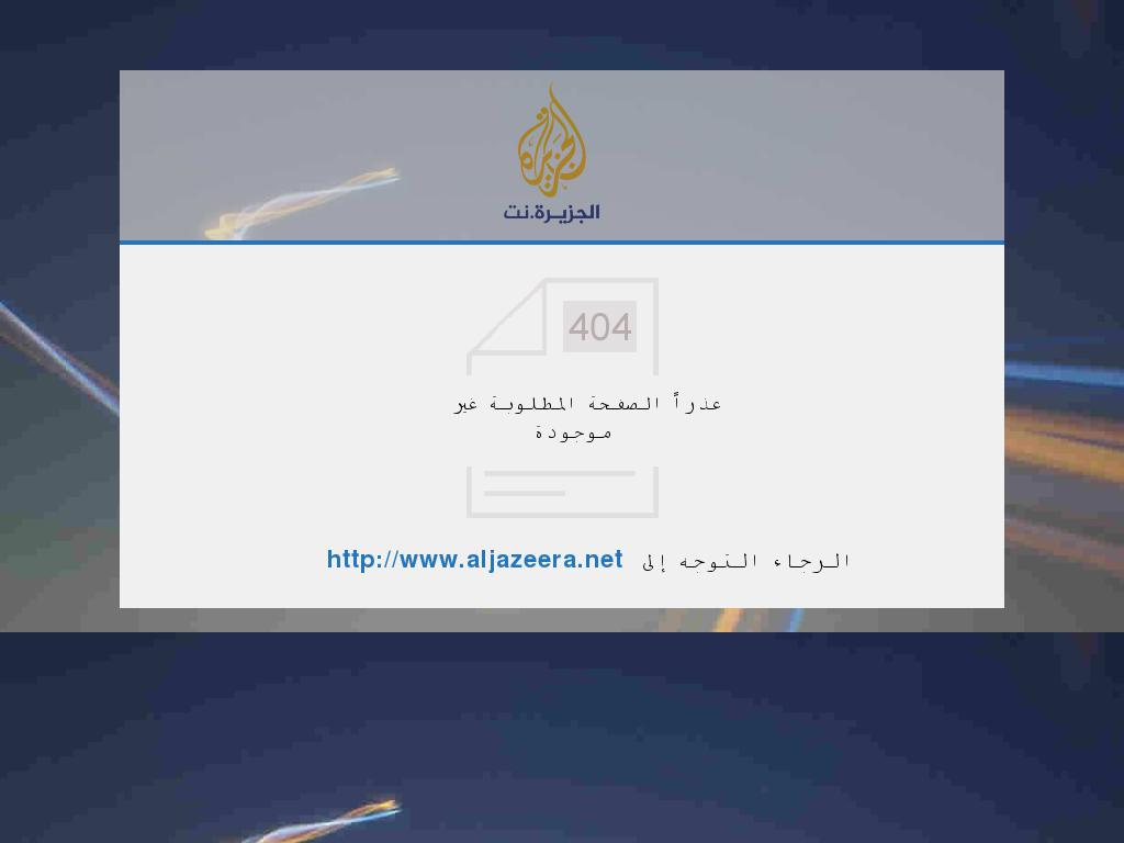 Al Jazeera at Wednesday Oct. 26, 2016, 5:07 a.m. UTC