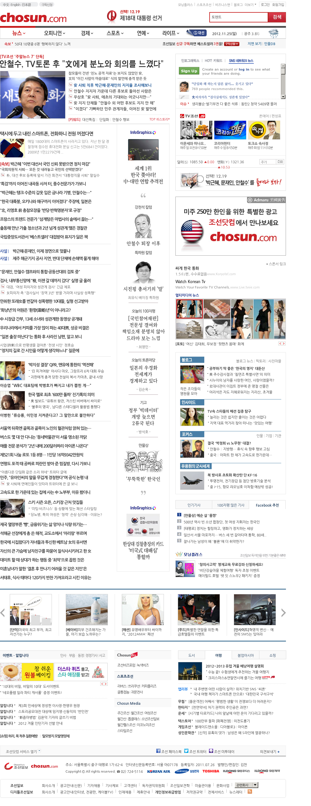 chosun.com at Sunday Nov. 25, 2012, 2:04 a.m. UTC