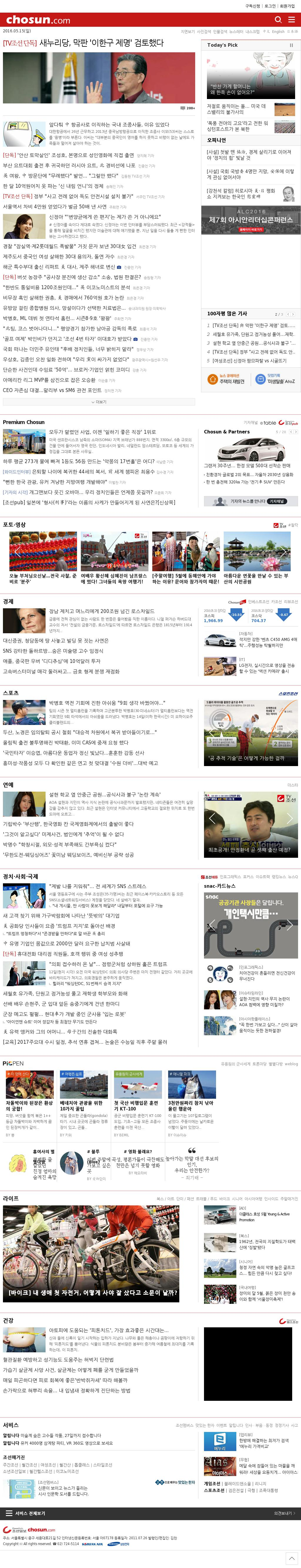 chosun.com at Saturday May 14, 2016, 10:01 p.m. UTC