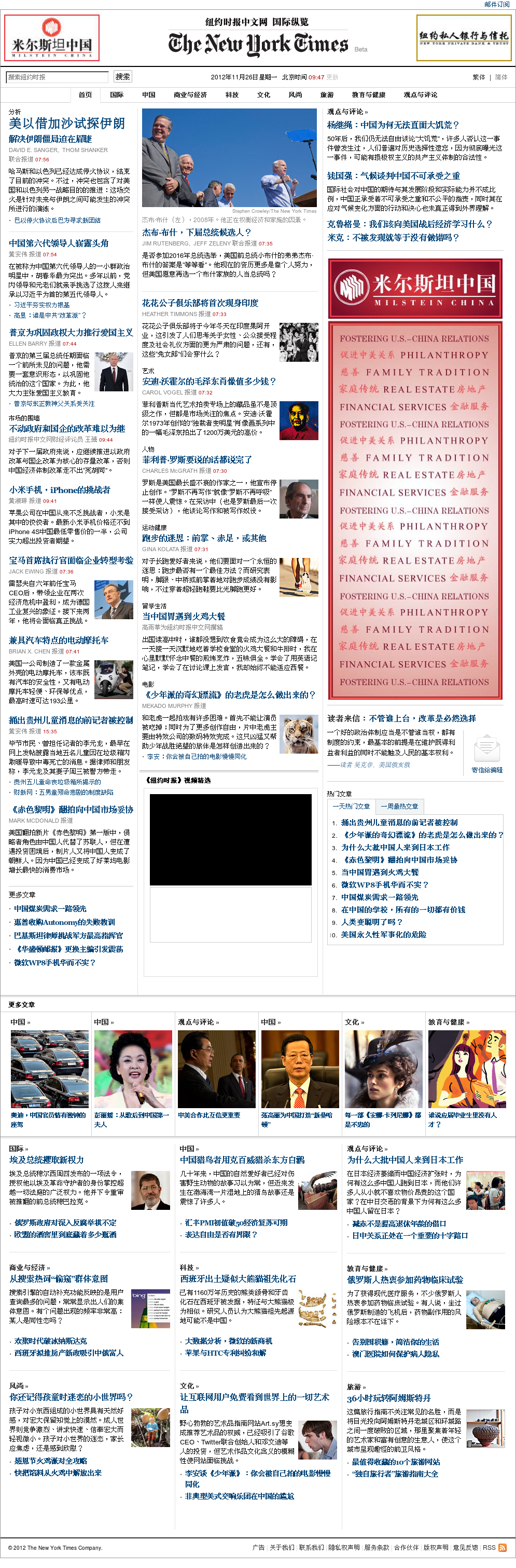 The New York Times (Chinese) at Monday Nov. 26, 2012, 2:21 a.m. UTC