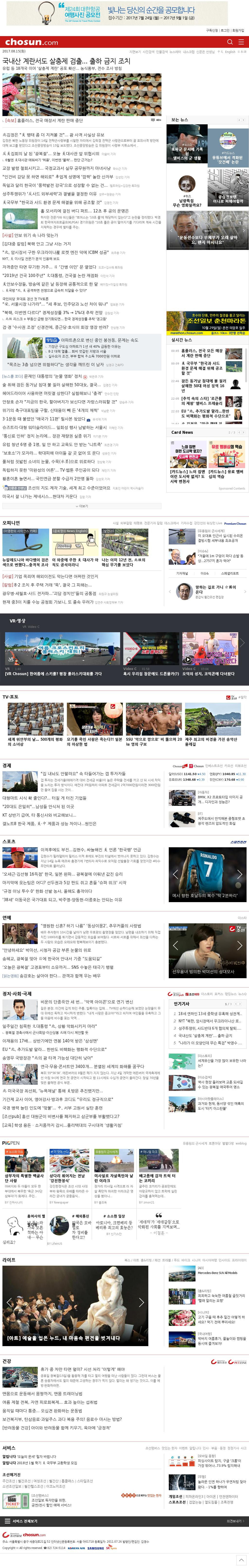 chosun.com at Tuesday Aug. 15, 2017, 1:02 a.m. UTC