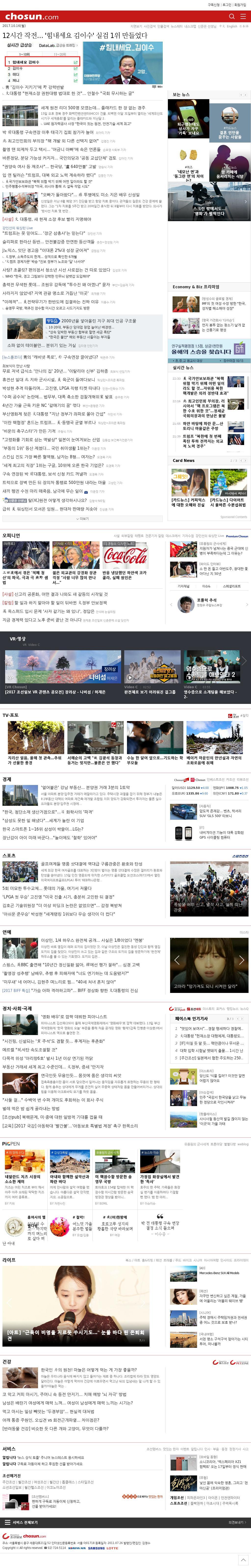 chosun.com at Sunday Oct. 15, 2017, 11:01 p.m. UTC