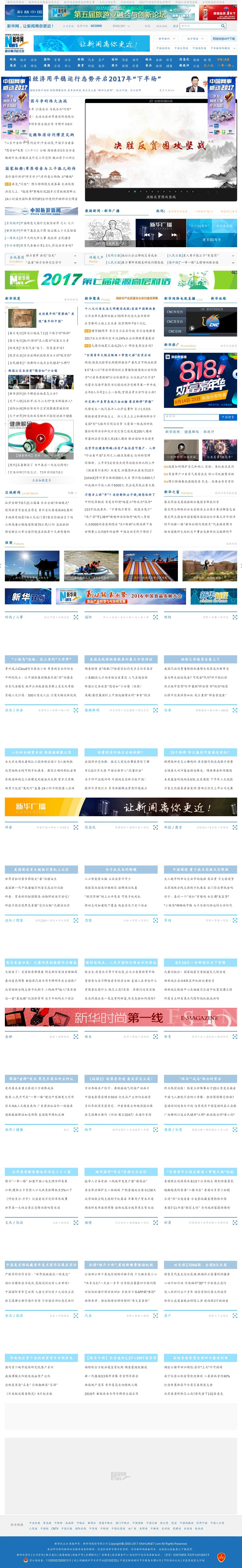 Xinhua at Monday Aug. 14, 2017, 10:21 p.m. UTC