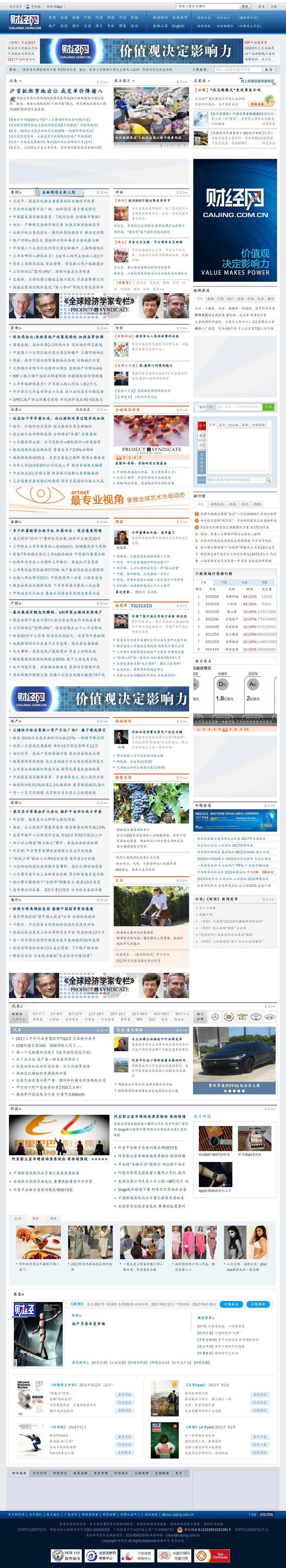Caijing at Tuesday July 25, 2017, 12:02 p.m. UTC