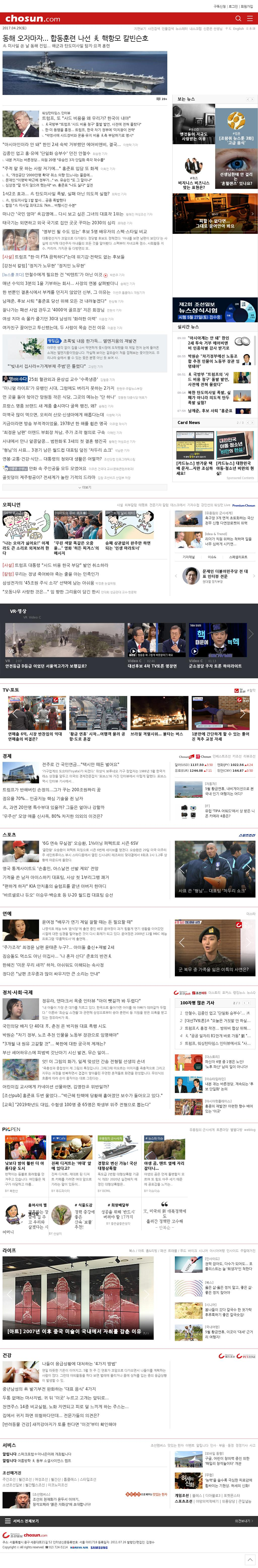 chosun.com at Saturday April 29, 2017, 11:04 a.m. UTC